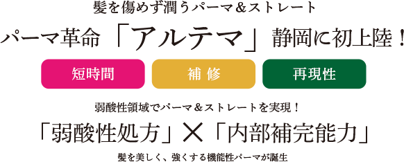 髪を傷めず潤うパーマ革命「アルテマ」静岡に初上陸!